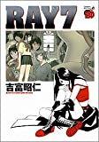 RAY 7 (チャンピオンREDコミックス)