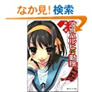 涼宮ハルヒの動揺 (角川スニーカー文庫)