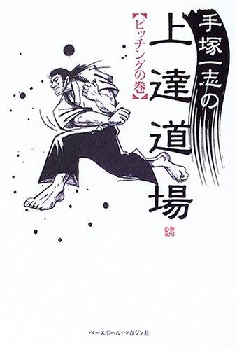 手塚一志の上達道場
