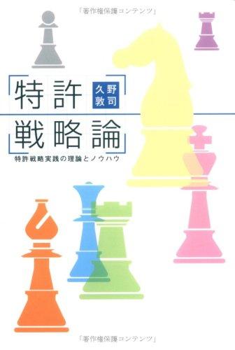 特許戦略論 ~特許戦略実践の理論とノウハウ~ (mag2libro)