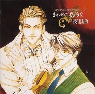 「富士見二丁目交響楽団」きわめて私的な夜想曲