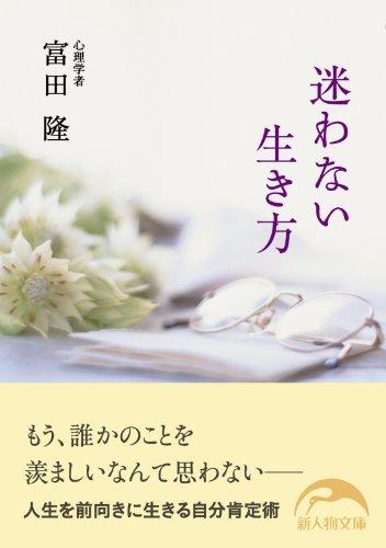 迷わない生き方 (新人物文庫)