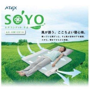 ATEX エアコンマット そよ ハーフAX-HM1201H