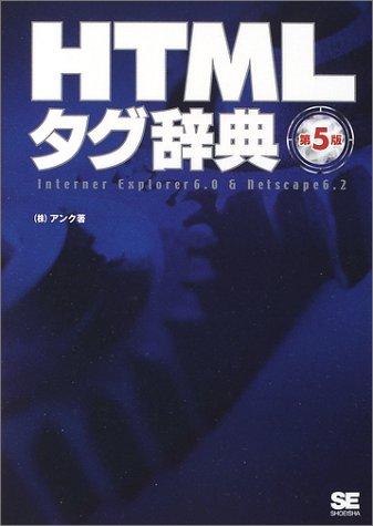 HTMLタグ辞典