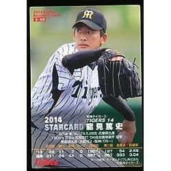 カルビー 2014プロ野球チップス第2弾 スターカード金箔サインパラレル S-40 能見篤史(阪神)