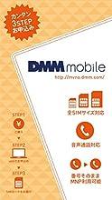 【Amazon.co.jp限定】DMM mobile SIMカード 音声通話+ データ通信SIM(nano、micro、標準) 月額1,140円~ DVV001