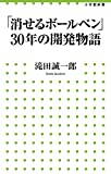 「消せるボールペン」30年の開発物語 (小学館新書 240)