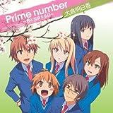TVアニメ 「 さくら荘のペットな彼女 」 エンディングテーマ 「 Prime number ~ 君と出会える日 ~ 」
