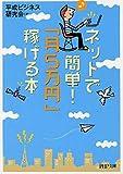 ネットで簡単!「月5万円」稼げる本 (PHP文庫)