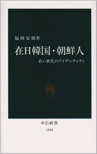 在日韓国・朝鮮人―若い世代のアイデンティティ (中公新書)