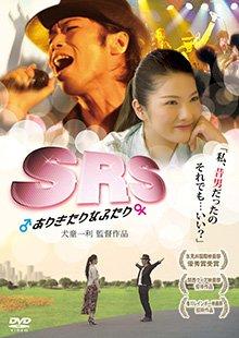 SRS  ありきたりなふたり [DVD]