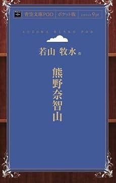熊野奈智山 (青空文庫POD(ポケット版))