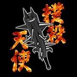 【撲殺天使ドクロちゃん】エスカリボルグ Tシャツ サイズ:M / BLACK