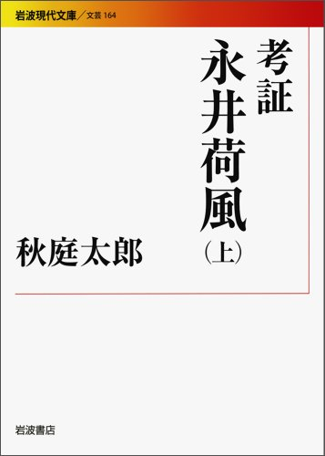 考証 永井荷風(上)