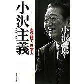 小沢主義(イズム)―志を持て、日本人 (集英社文庫)