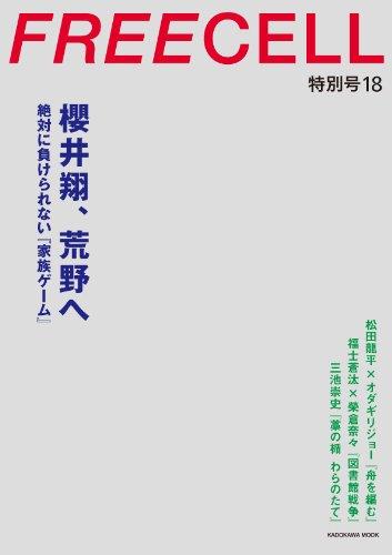 FREECELL特別号18 櫻井翔『家族ゲーム』表紙巻頭12ページ