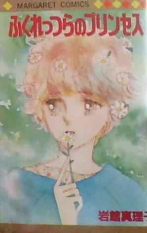 ふくれっつらのプリンセス (マーガレットコミックス)