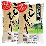 愛知県産 白米 コシヒカリ 10kg(5kg×2) 平成26年産