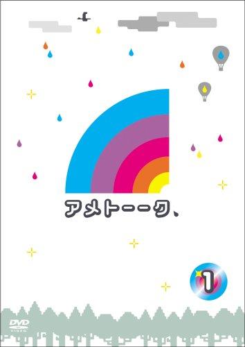 アメトーーク! DVD 1