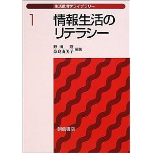 情報生活のリテラシー (生活環境学ライブラリー)