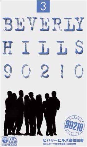 ビバリーヒルズ高校白書 VOL.3【日本語吹替版】 [VHS]