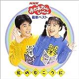 NHKおかあさんといっしょ 最新ベスト「虹のむこうに」