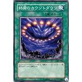 遊戯王カード 終焉のカウントダウン 305-038N_WK