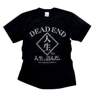 2ちゃんねる Tシャツ - 人生、詰んだ。 BLACK L