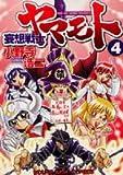 妄想戦士ヤマモト 4 (ヤングキングコミックス)