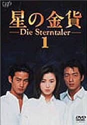 星の金貨 VOL.1 [DVD]