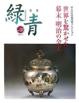 骨董「緑青」〈Vol.32〉特集 世界を驚かせた幕末明治の金工