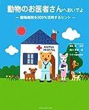 動物のお医者さんへおいでよ―動物病院を200%活用するヒント