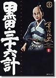黒田三十六計 1 (1) (SPコミックス)