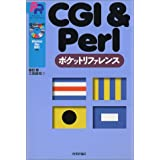 CGI & Perl �|�P�b�g���t�@�����X (Pocket reference)���c ��ɂ��