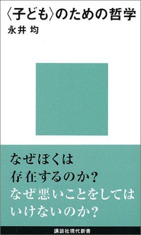 子どものための哲学 講談社現代新書―ジュネス