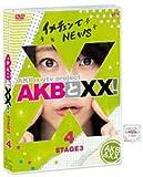 AKBとXX ! STAGE3-4