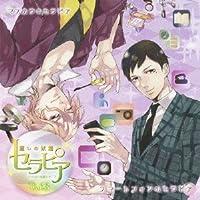 ドラマCD「いきなり同棲シリーズ 癒しの妖精セラピア」Vol.3出演声優情報