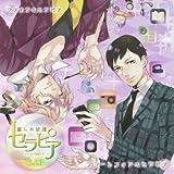 ドラマCD「いきなり同棲シリーズ 癒しの妖精セラピア」Vol.3