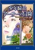 少年騎士アーサーの冒険 (2) 運命の十字 (角川文庫)