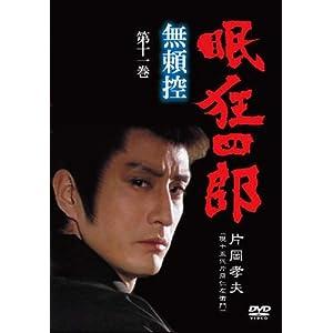 Amazon | 眠狂四郎 無頼控 第十一巻 [DVD] -TVドラマ Amazon プライム