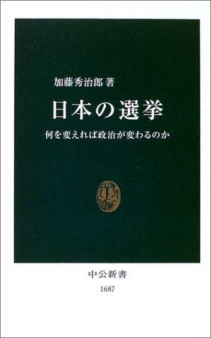 加藤秀治郎『日本の選挙』