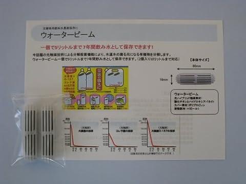 水の長期保存!! 「ウォータービーム」 2個入り (簡易パッケージ)