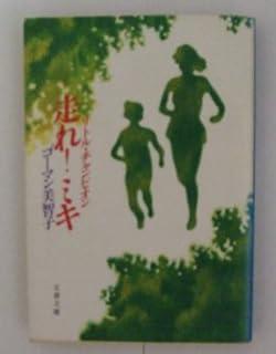 走れ!ミキ—リトル・チャンピオン (文春文庫 (338‐1))