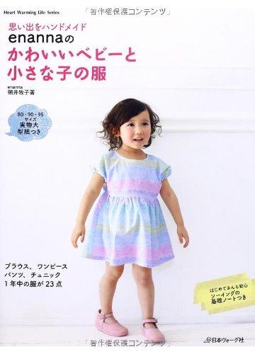 かわいいベビーと小さな子の服 (Heart Warming Life Series)