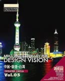 MIXA IMAGE LIBRARY別冊 DESIGN VISION Vol.05 中国・香港・台湾