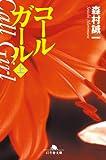 コールガール(上)幻冬舎文庫
