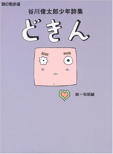 どきん―谷川俊太郎少年詩集 (詩の散歩道)