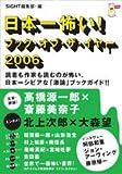 SIGHT別冊「日本一怖い! ブック・オブ・ザ・イヤー2006」 (別冊SIGHT)