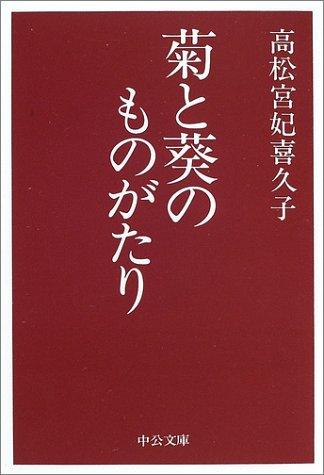 菊と葵のものがたり (中公文庫)