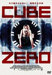 CUBE ZERO [DVD]